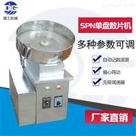 广州德工SPN单盘数片机