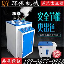 蒸汽发生器 蒸汽锅炉