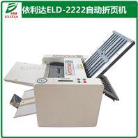 吉林省辽源市自动折纸机