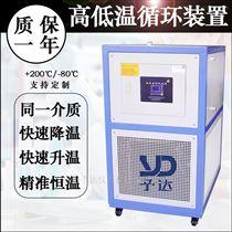 GDSZ-5/-40高低温一体机