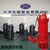 热销不锈钢潜水排污泵