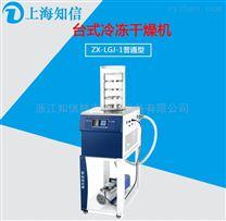 上海知信臺式冷凍干燥機 ZX-LGJ-1