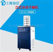 上海知信立式冷冻干燥机ZX-LGJ-18普通型