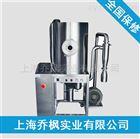 QFN-CX系列超细粉末喷雾干燥机