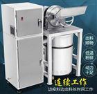 WN-300A+WN-300A+除尘低温全能粉碎机厂家批发