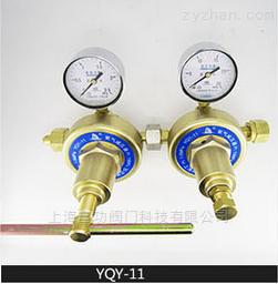 氧气减压器YQY-11A YQY-11