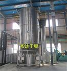 成熟工艺氟苯尼考专用干燥设备