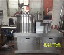 实验室专用高效湿法混合制粒机