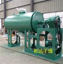 內加熱式耙式真空干燥機