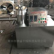 GHL-10小型湿法混合制粒机