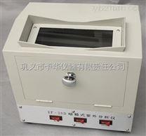 予華儀器紫外分析儀ZF-20D
