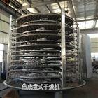 常州厂家供应盘式干燥机
