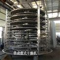 一水磷酸锌粉料干燥机盘式连续烘干机