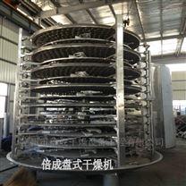 一水磷酸鋅粉料干燥機盤式連續烘干機
