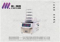 杭州FD-1A-50實驗室真空冷凍干燥機廠家