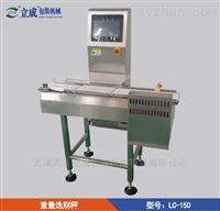 LC-100分选秤重量选别机|重量检测机|重量分选机|重量检测设备