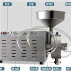HK-860W水冷式五谷雜糧低溫磨粉機