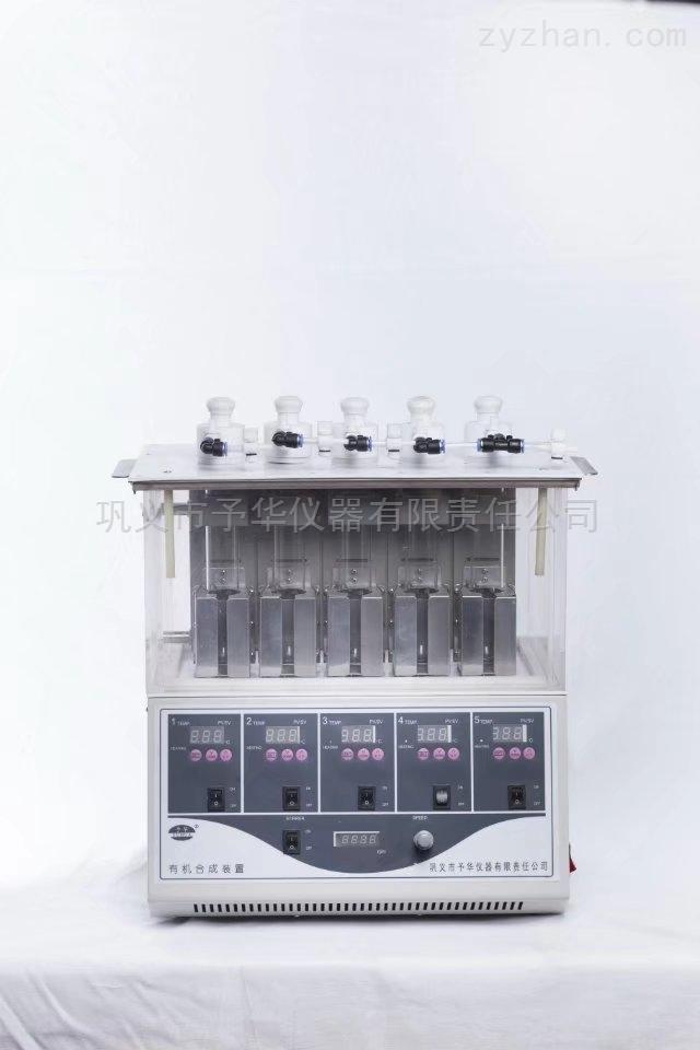 有机合成装置,同时对比5种温度,方便高效