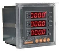 安科瑞ACR320EK  8DI多功能网络电力仪表