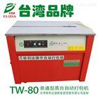 TW-80开平高台型半自动打包机依利达厂家热销