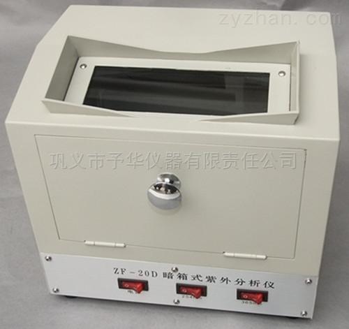 ZF-20D予华仪器暗箱紫外分析仪