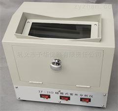 予华仪器暗箱式紫外分析仪ZF-20D
