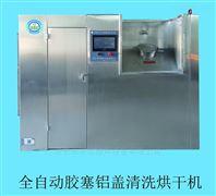 超声波胶塞铝盖清洗烘干机
