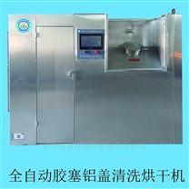 超聲波膠塞鋁蓋清洗烘干機