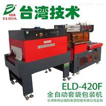 江门L型封切热收缩包装机销售优先