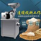 WN-300+上海直销齿盘式川乌头颗粒药用粉碎机