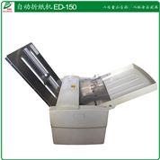 珠海自动折纸机湛江印刷品折页机优质商家
