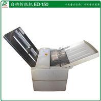 茂名小型自动折纸机操作方便,效率高