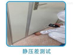 洁净室第三方静压差检测