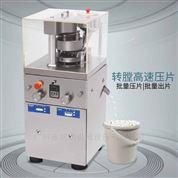 电子工业部门研究专用压片,旋转式压片机
