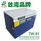 TW-81江门高台自动打包机乐昌纸箱捆包机经销商