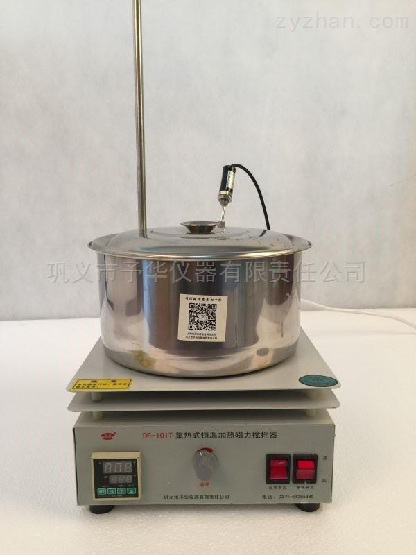 DF-101T特型集热式恒温加热搅拌器