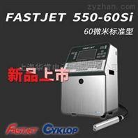FASTJET 550标准机