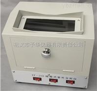暗箱式紫外分析仪,全封闭设计
