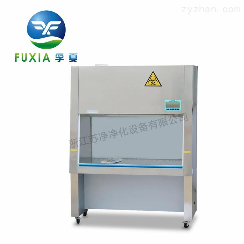 浙江孚夏不锈钢生物安全柜BSC-1000IIA2