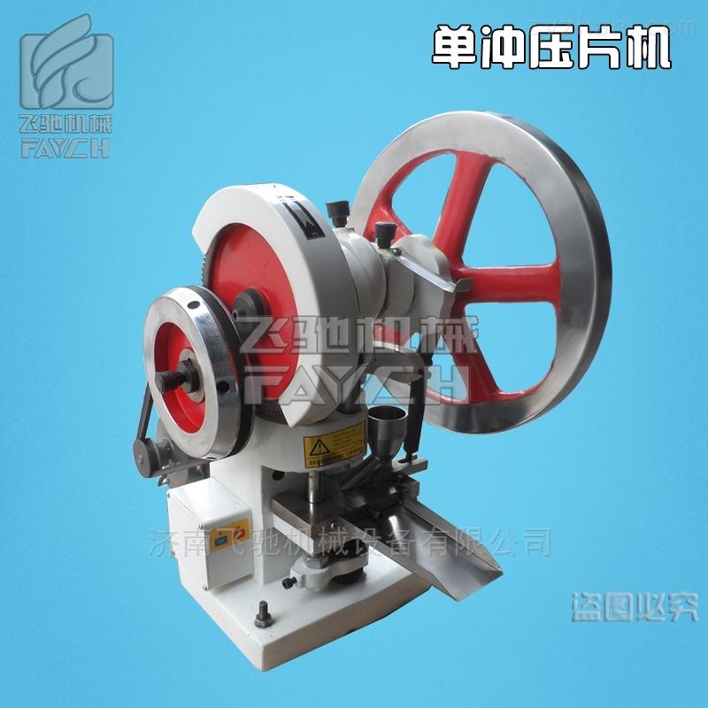 DYP-5小型单冲压片机 实验室专用压片机价格