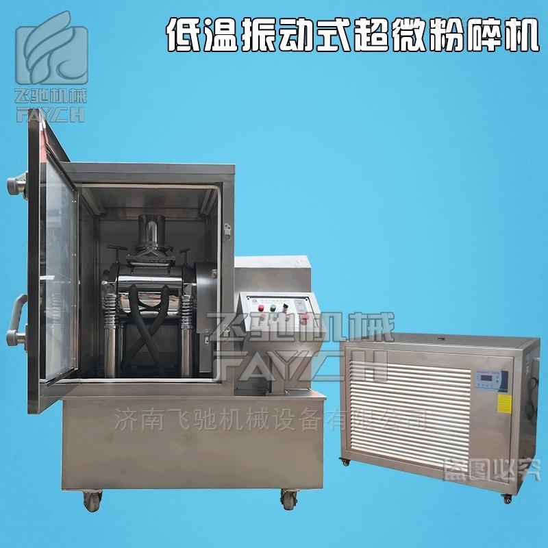 超微粉碎机设备 低温粉碎设备