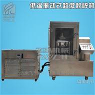 ZD-20震动式超微粉碎机