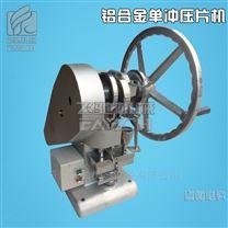 铝合金材质 铝制单冲压片机 全自动粉末压片机设备