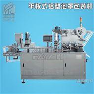 DPP-190LS山东190型平板式铝塑泡罩包装机
