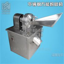 白糖专用不锈钢万能粉碎机