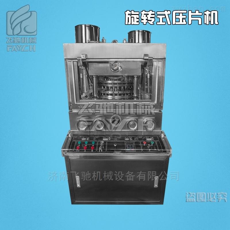 不锈钢旋转压片机