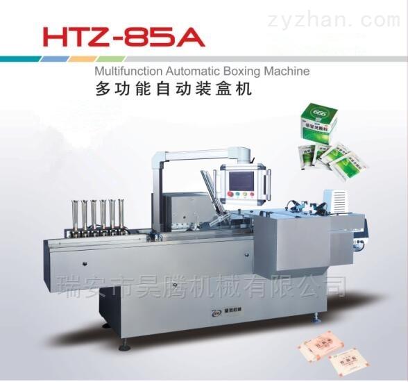 HTZ-85型避孕套自动装盒机