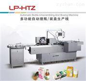 LP-HTZ自動裝盒生產線