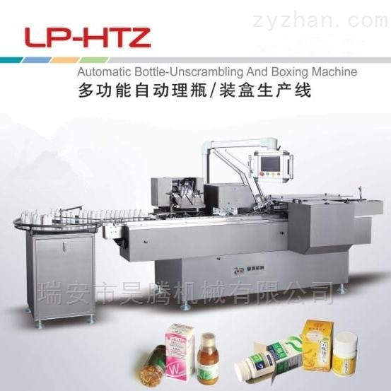 LP-HTZ自动装盒生产线