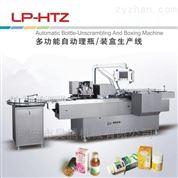 LP-HTZ自动理瓶生产线